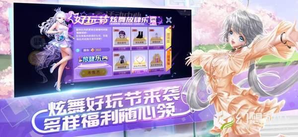 QQ炫舞炫宠战棋图5