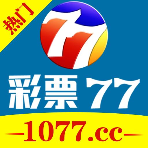 1077cc彩票77