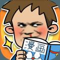 夺回漫画大作战  v1.0