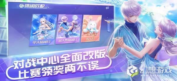 QQ炫舞炫宠战棋图2