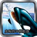 灰鲸的3D模拟器