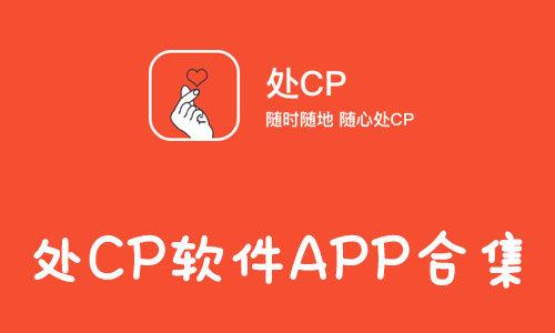 处cp软件