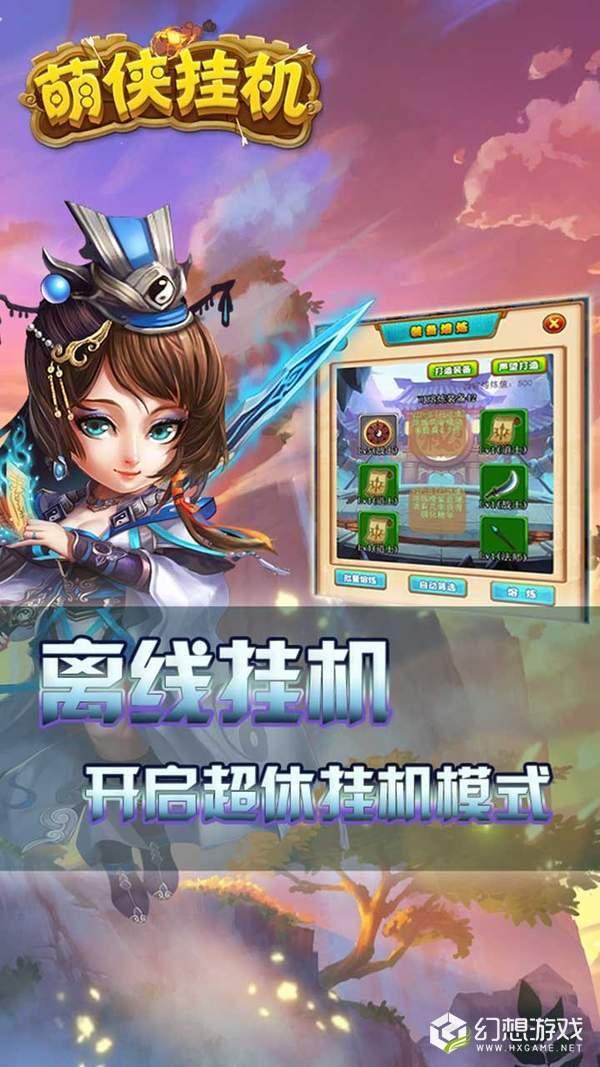 萌侠Q传BT(星耀版)图4