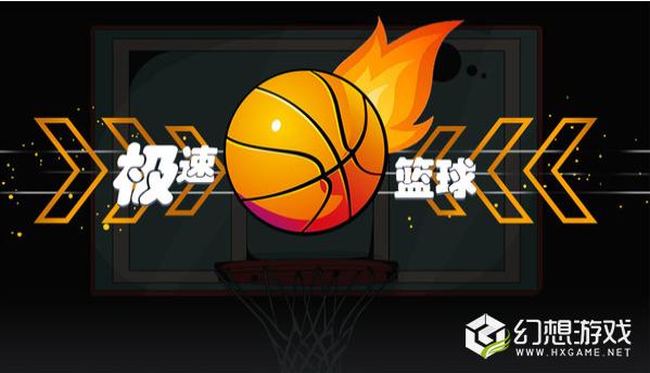极速篮球图3