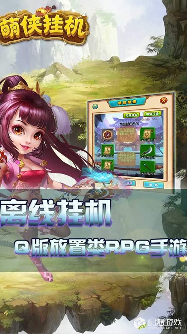 萌侠Q传BT(星耀版)图5
