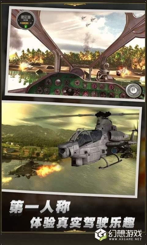 直升机迫降3D图1