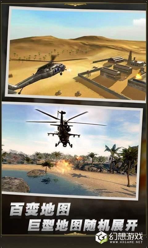 直升机迫降3D图2