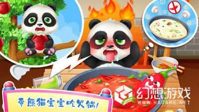 照顾熊猫宝宝图1