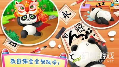照顾熊猫宝宝图2