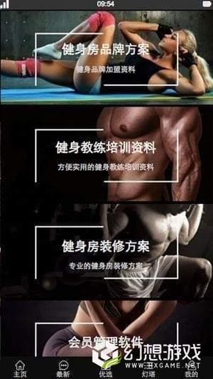 健身链图3