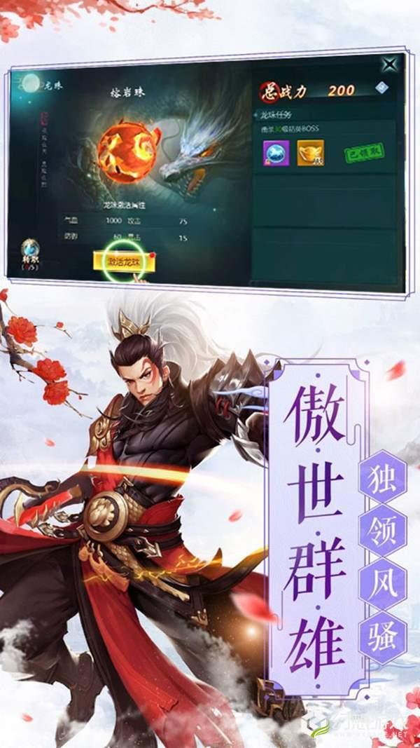 神皇(骑战手游)图4