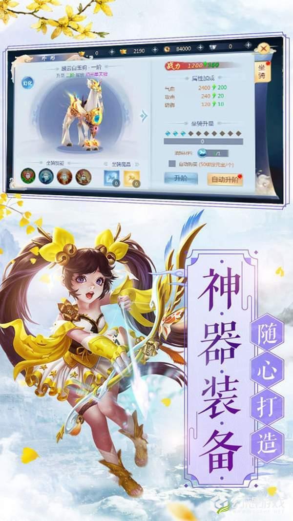 神皇(骑战手游)图2