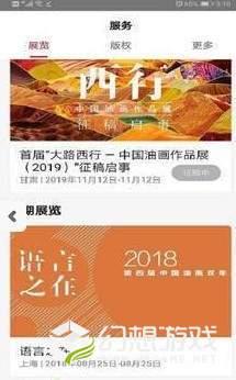 中国油画学会图3