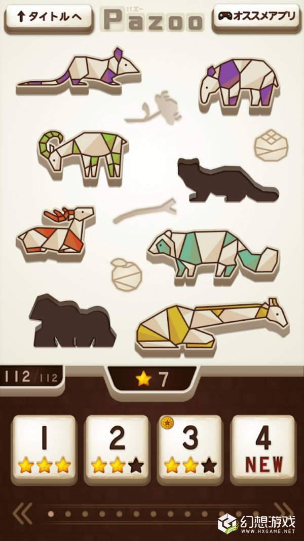 拼图动物园图3