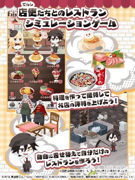 杀戮天使餐厅图1