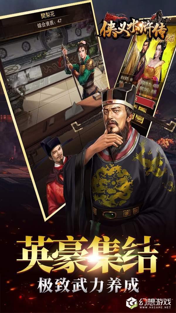 侠义水浒传图5