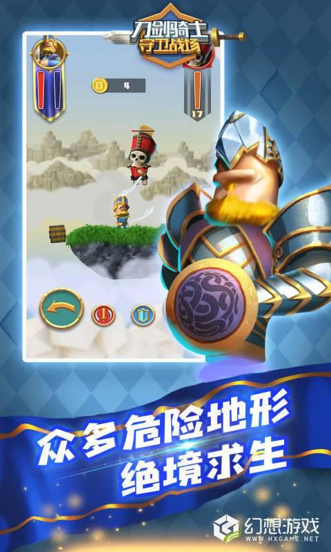 刀剑骑士守卫战场图2