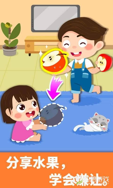 宝宝巴士宝宝家庭日图2