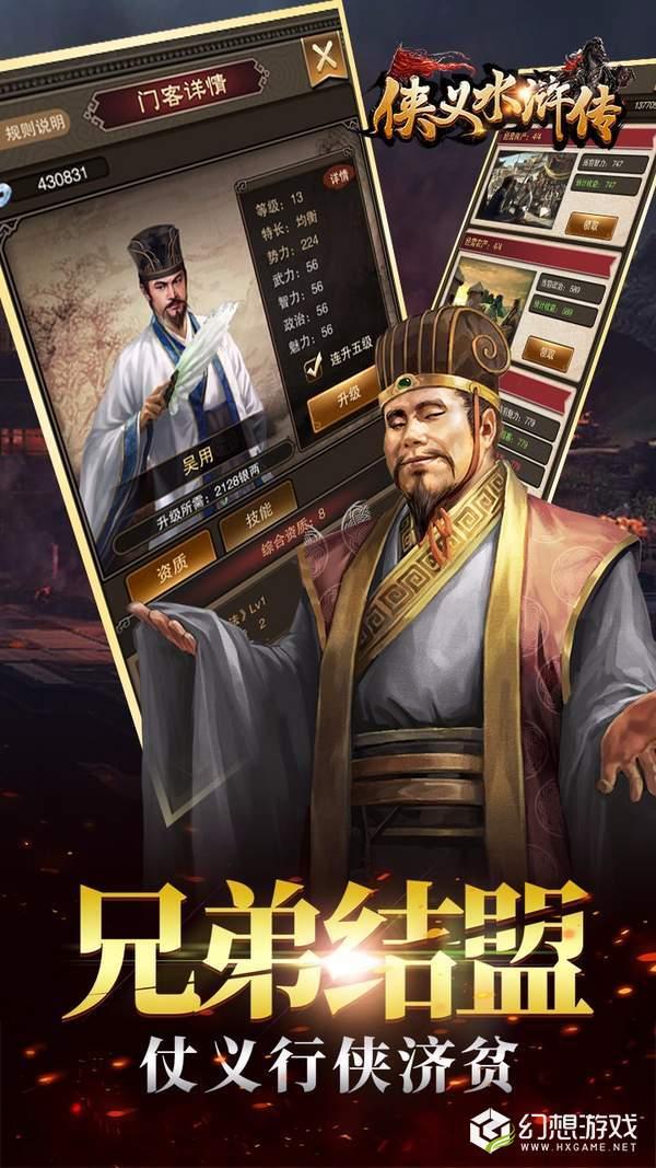 侠义水浒传图3