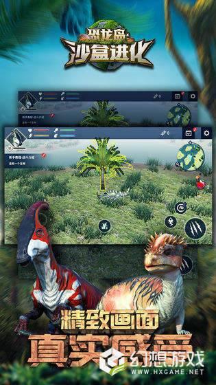 恐龙岛:沙盒进化图4