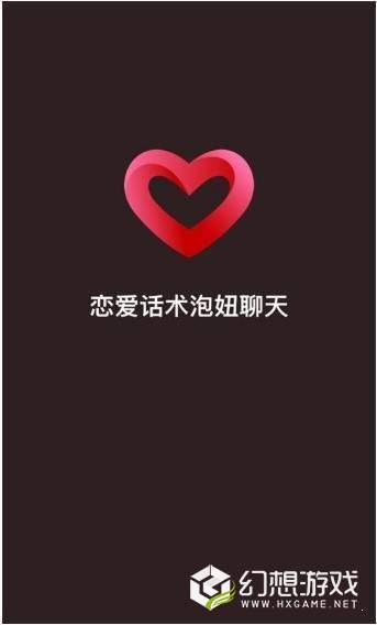 恋爱话术泡妞聊天图1