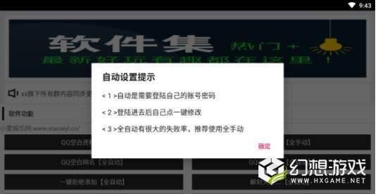 防沉迷q盒图1