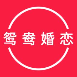 鸳鸯婚恋相亲交友  v1.0