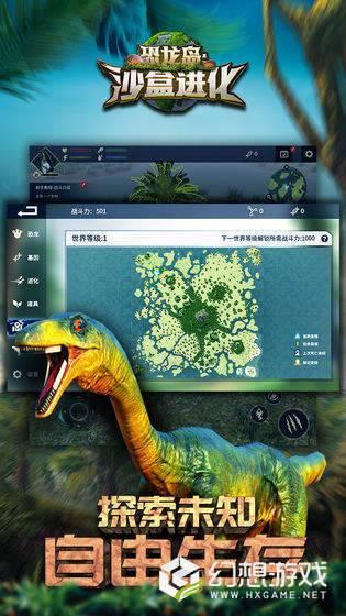 恐龙岛:沙盒进化图3