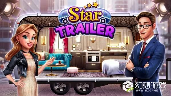 StarTrailer图2