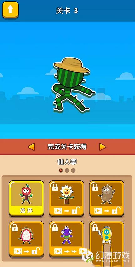 火柴人泰山图3