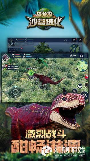 恐龙岛:沙盒进化图2