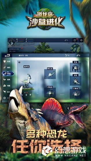 恐龙岛:沙盒进化图1