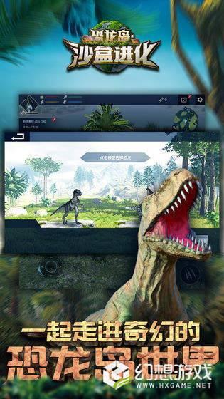 恐龙岛:沙盒进化图5