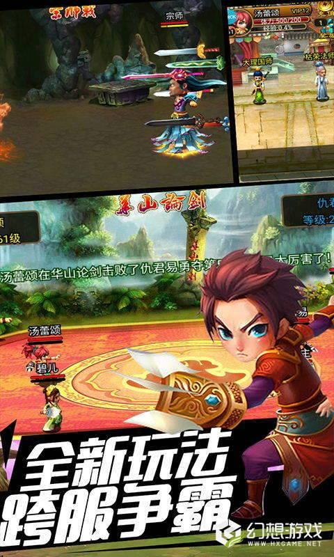 武侠OL至尊版图2