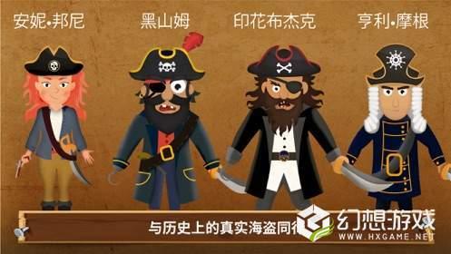 海盗如何生活图1