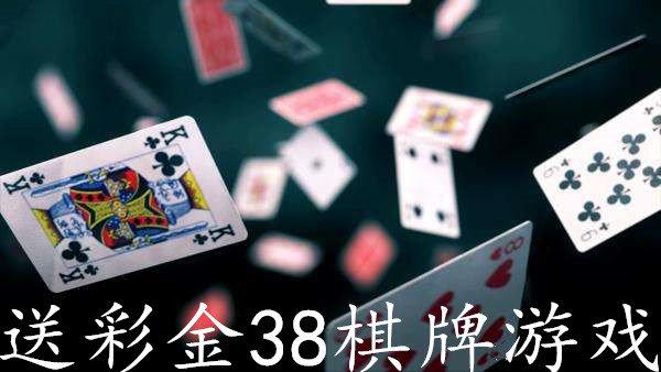 送彩金38棋牌游戏