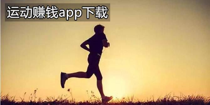 运动赚钱app下载