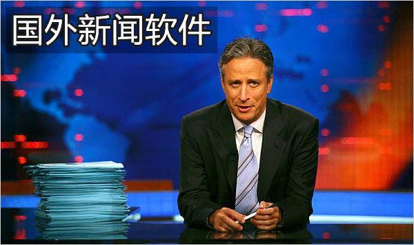 国外新闻软件