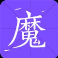 魔都小说  v1.0