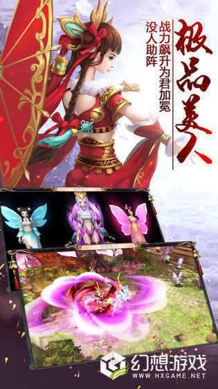 九州封神幻想图2