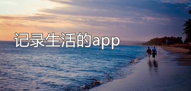 记录生活的app