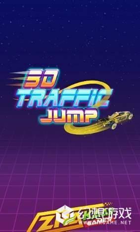 交通跳跃3D图3