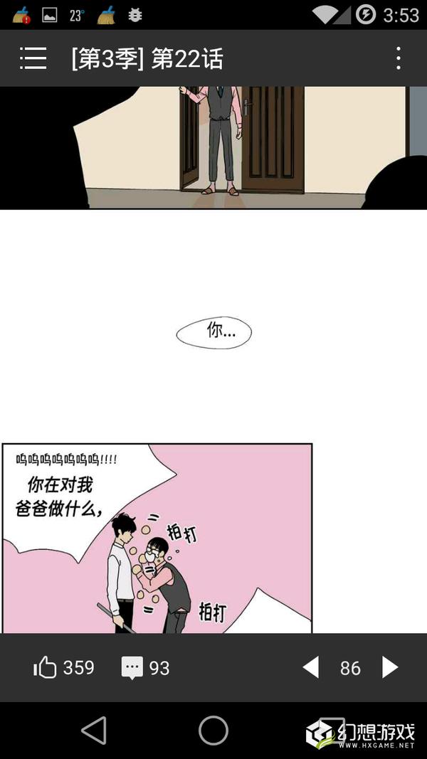 移爱漫画图2