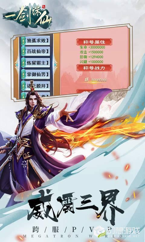 龙戒一剑诛仙图4