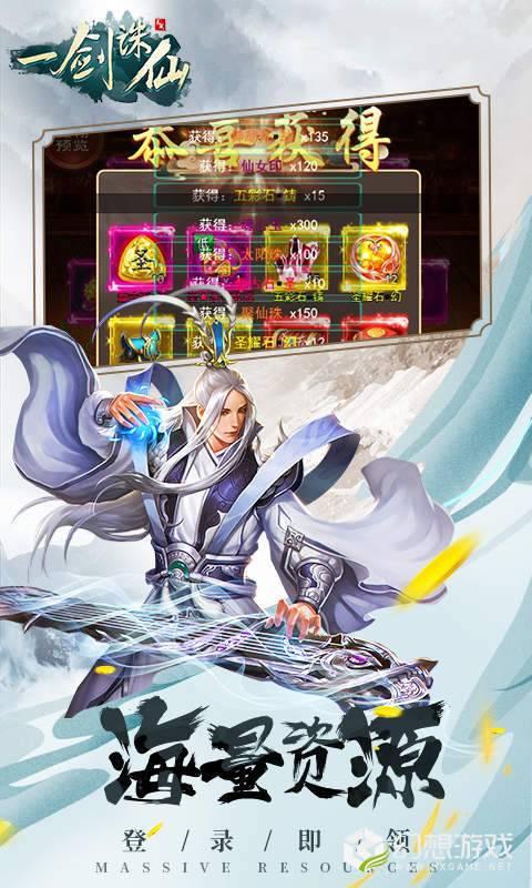 龙戒一剑诛仙图3