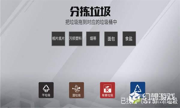 迷宫垃圾分类作战图2