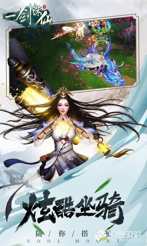 龙戒一剑诛仙图1