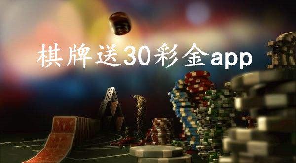 棋牌送30彩金app