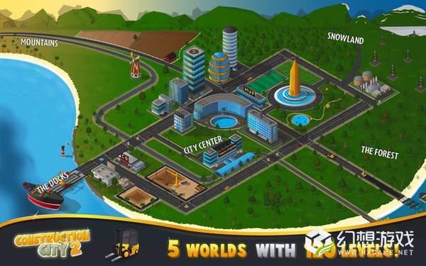 建设城2图2