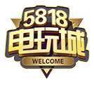 5818电玩城